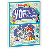 40 творческих заданий для мальчиков, Лабиринты, головоломки и рисовалки