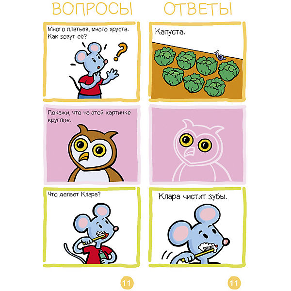 """Игровой словарь """"День за днем, Веер 1"""" (3-4 года), Суперзнатоки"""