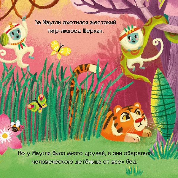 Маугли, Тяни, толкай, крути, читай, Мои первые сказки
