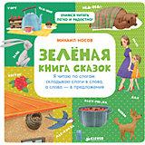Зелёная книга сказок, Я читаю по слогам, М. Носов