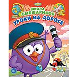 Уроки на дороге, Школа Смешариков