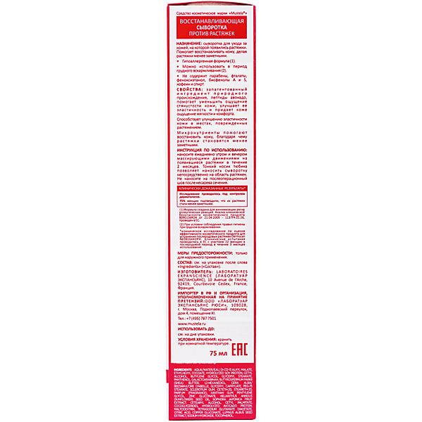 Восстанавливающая сыворотка против растяжек, 75 мл., Mustela