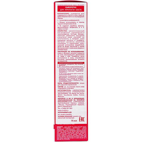 Сыворотка для упругости бюста, 75 мл., Mustela