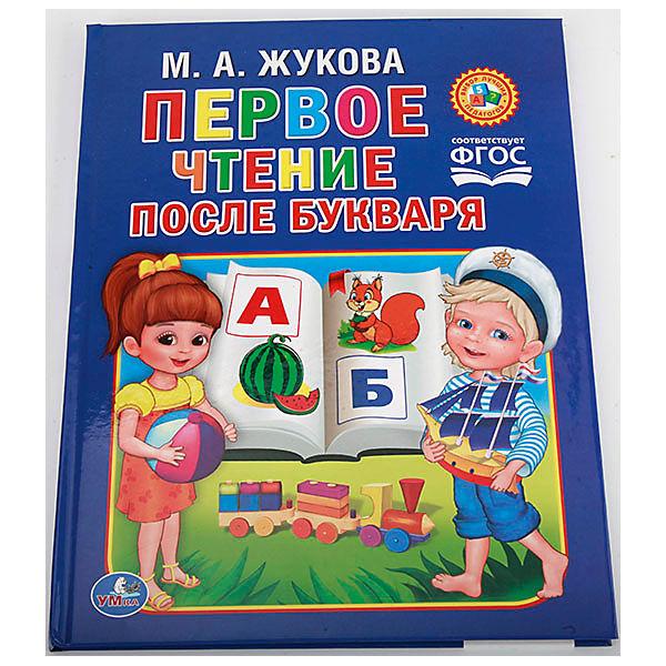 Чтение после букваря, М.Жукова