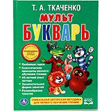 Мультбукварь Т.А. Ткаченко