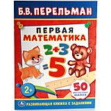 Б. В. Перельман. Первая математика. Обучающая книжка с наклейками.
