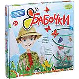 Бабочки, Французские опыты Науки с Буки Bondibon