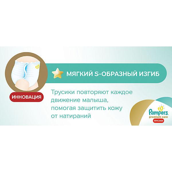 Трусики Pampers Premium Care Pants, 6-11кг, размер 3, 56 шт., Pampers
