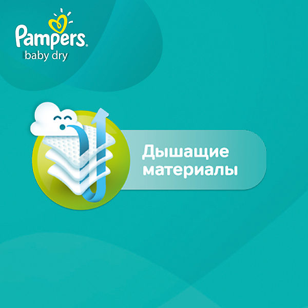 Подгузники Pampers Active Baby-Dry, 11-18 кг, 5 размер, 16 шт., Pampers