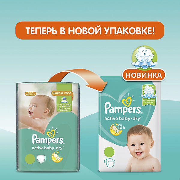Подгузники Pampers Active Baby-Dry, 8-14 кг, 4 размер, 132 шт., Pampers