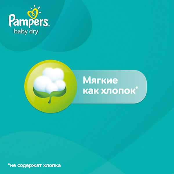 Подгузники Pampers Active Baby-Dry, 9-16 кг, 4+ размер, 120 шт., Pampers