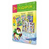 Подарок №9 (3 книги с многоразовыми наклейками), для малышей