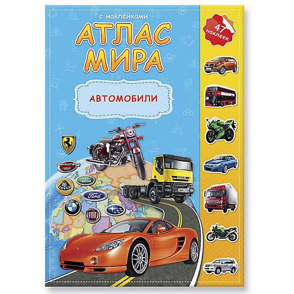 """Атлас мира с наклейками """"Автомобили"""""""