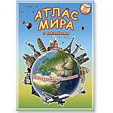 """Атлас мира с наклейками """"Достопримечательности"""""""