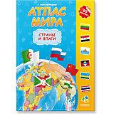 """Атлас мира с наклейками """"Страны и флаги"""""""