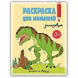 """Раскраска для малышей """"Динозавры"""""""