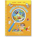 """Книга 2 """"Африка и Австралия"""" с наклейками, Путешествуй по миру"""