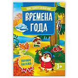 """Книжка с наклейками """"Времена года"""", Твой удивительный мир"""