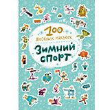 Книга «Зимний спорт» из серии «100 веселых наклеек», Мозаика-Синтез
