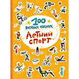 Книга «Летний спорт» из серии «100 веселых наклеек», Мозаика-Синтез