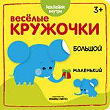 """Книжка """"Веселые кружочки, Большой-маленький"""", Мозаика-Синтез"""