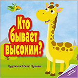 """Книжка """"Кто бывает высоким?"""", Мозаика-Синтез"""