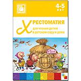 Хрестоматия для чтения детям в детском саду и дома, 4-5 лет, Мозаика-Синтез