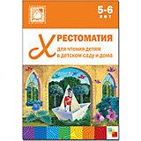 Хрестоматия для чтения детям в детском саду и дома, 5-6 лет, Мозаика-Синтез