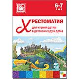 Хрестоматия для чтения детям в детском саду и дома, 6-7 лет, Мозаика-Синтез