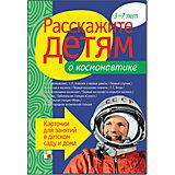 """Пособие """"Расскажите детям о космонавтике"""", Мозаика-Синтез"""