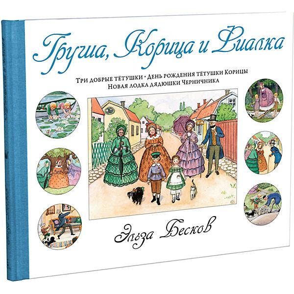 Груша, Корица и Фиалка, Э. Бесков