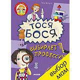 """Книжка """"Тося-Бося выбирает профессию"""", Clever"""