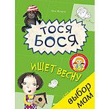 """Книжка """"Тося-Бося ищет весну"""", Clever"""