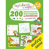 """Книжка """"200 увлекательных  игр и заданий  по математике на каждый день"""", Clever"""