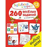 """Книжка """"260 весёлых заданий на каждый день"""", 3-6 лет, Clever"""