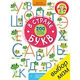 """Книжка """"В стране букв. 200 игровых заданий"""", Clever"""