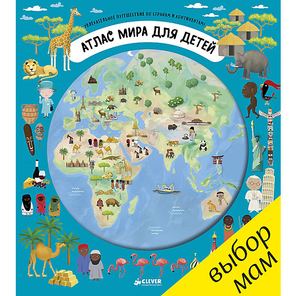 Атлас мира для детей, Clever
