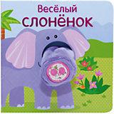 """Книжки с пальчиковыми куклами """"Весёлый слонёнок"""", Мозаика-Синтез"""