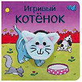 """Книжки с пальчиковыми куклами """"Игривый котёнок"""", Мозаика-Синтез"""