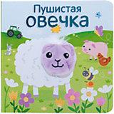 """Книжки с пальчиковыми куклами """"Пушистая овечка"""", Мозаика-Синтез"""