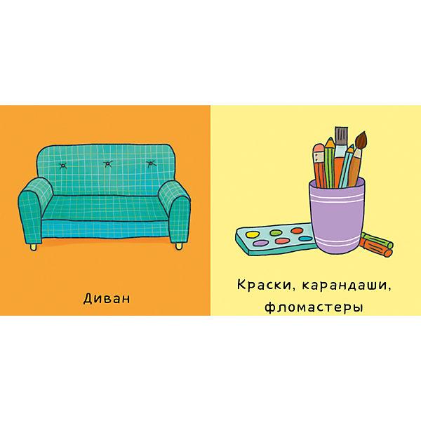 """Книжка-картонка """"Мир вокруг меня. Мой дом"""", Clever"""