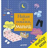 """Книжка """"Найди и покажи, малыш: я умею одеваться, Спокойной ночи"""", Clever"""