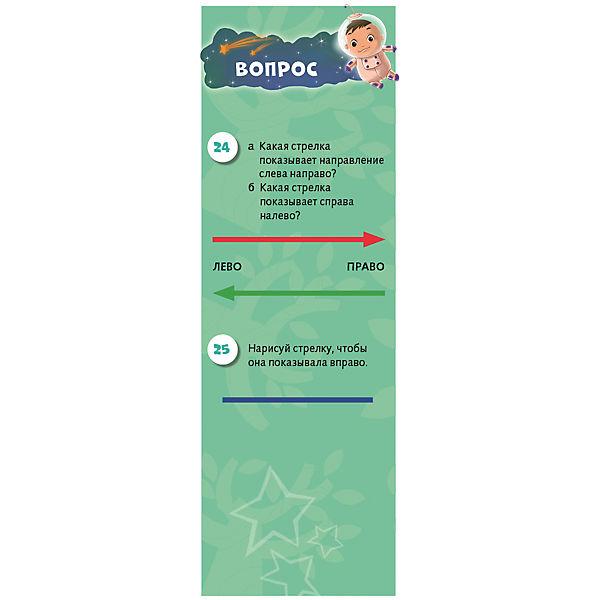 """Развивающие карточки """"Суперзнатоки. Математика для дошкольников. 100 весёлых задачек"""", Clever"""