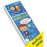 """Развивающие карточки """"Суперзнатоки. Математика для малышей. 100 весёлых задачек"""", Clever"""