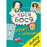 """Книжка-игрушка """"Тося-Бося играет с буквами"""", Clever"""