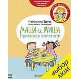 """Книжка """"Маша и Миша. Приятного аппетита!"""", Clever"""