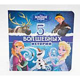 Пять волшебных историй, Disney
