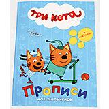 Прописи с наклейками  для мальчиков, Три Кота