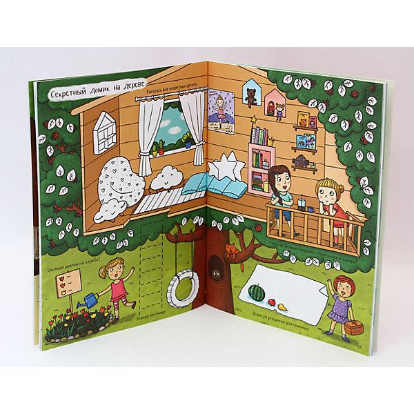 Игровая книга для девочек