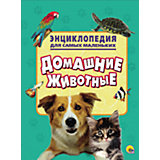 """Энциклопедия для малышей """"Домашние животные"""""""